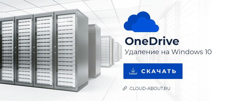 Как отключить OneDrive в Windows 10 удаление облачного хранилища