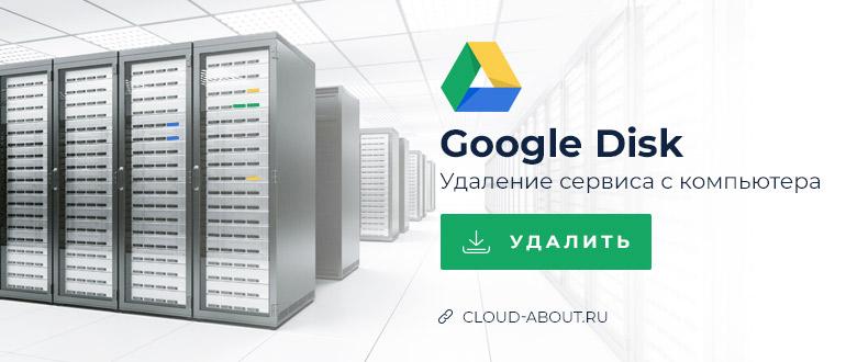 Как полностью удалить Google Drive с компьютера