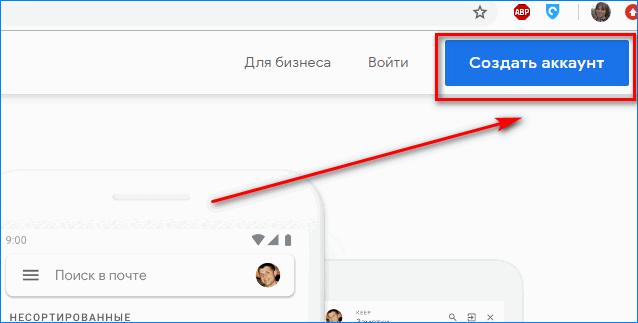 Как создать аккаунт Гмаил для Гугл Диск