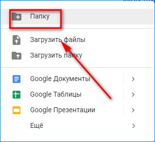 Как создать папку Гугл Диск