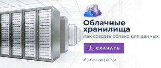 Как создать персональное облако для хранения данных бесплатно