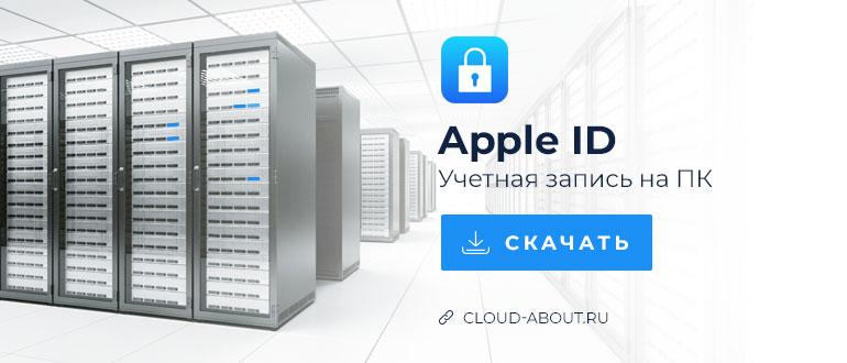 Как создать учетную запись Apple ID через компьютер