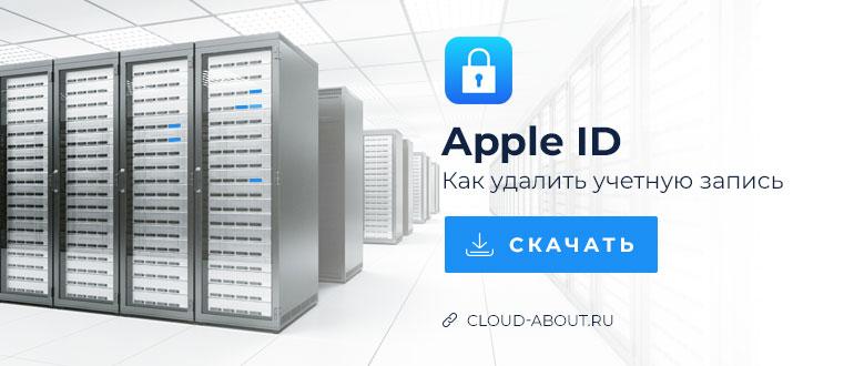 Как удалить учетную запись Apple ID навсегда