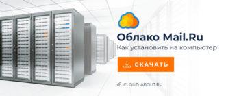 Как установить облачное хранилище Майл.Ру на компьютер