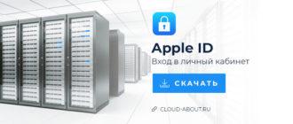 Как войти в личный кабинет аккаунта Apple ID