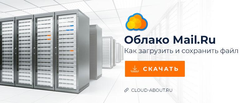 Как загрузить и сохранить файл в облаке Майл.Ру
