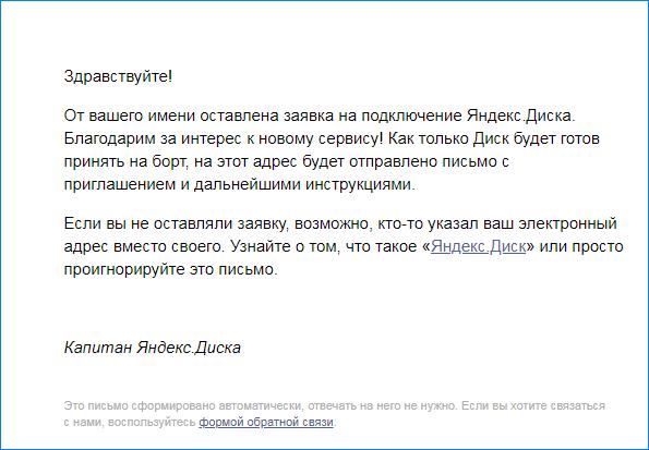 Каждое письмо высылается автоматически командой Яндекс