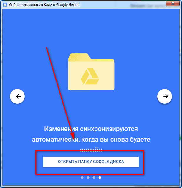Клиент Видовс Гугл Диск