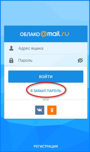кликнуть по я забыл пароль