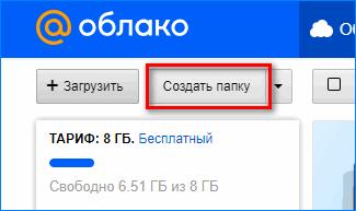 Кликнуть по создать папку в личном кабинете облака майл.ру