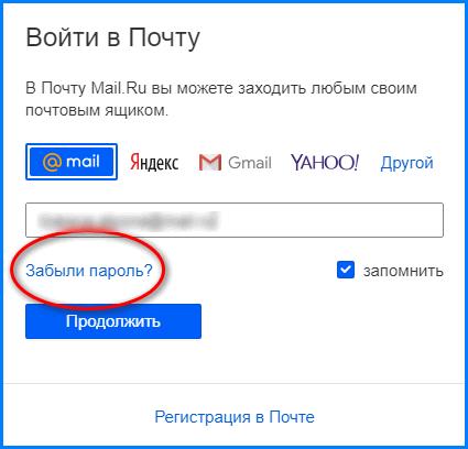 кликнуть по забыли пароль в почте