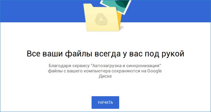 Кнопка начало работы в Google Диск