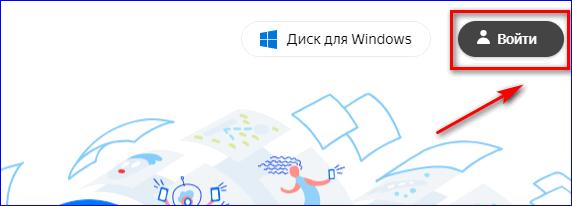 Кнопка Войти в Яндекс Диске