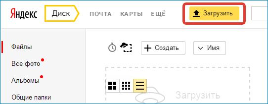 Кнопка Загрузить на Яндекс Диске