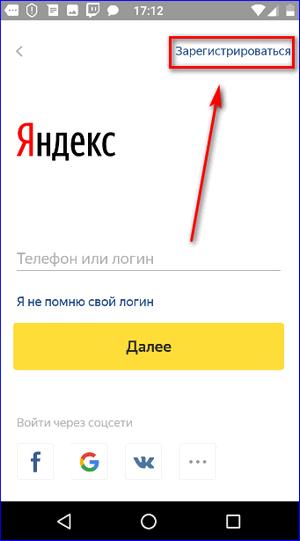 Кнопка Зарегистрироваться в Яндекс Диск