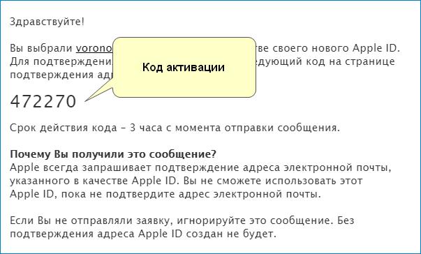 Код активации для Apple ID