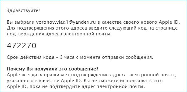 Код подтверждения для Apple ID через браузер