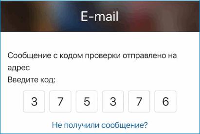 Код подтверждения для Apple ID