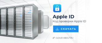 Код проверки Apple ID