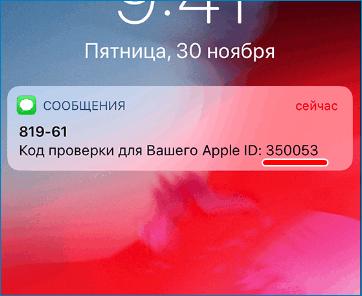 Код проверки на телефон