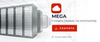 MEGA - скачать облачный сервис на компьютер бесплатно