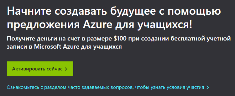 Microsoft Azure for Students Starter или Free Account