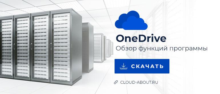 Microsoft OneDrive обзор возможностей программы