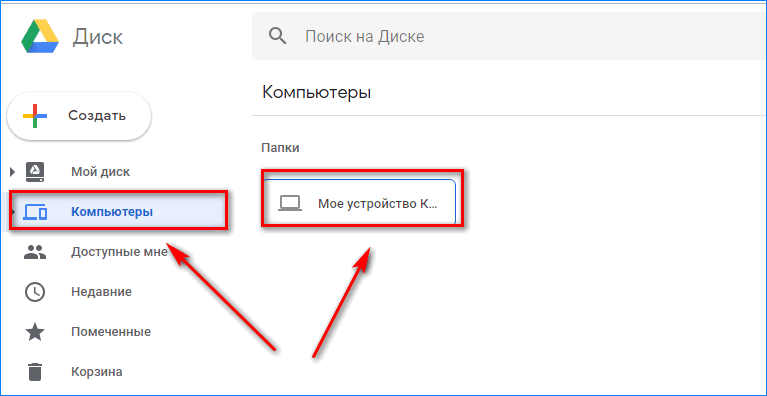 Мой компьютер Гугл Диск