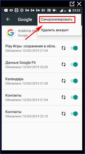 Начать синхронизацию с аккаунтом Google