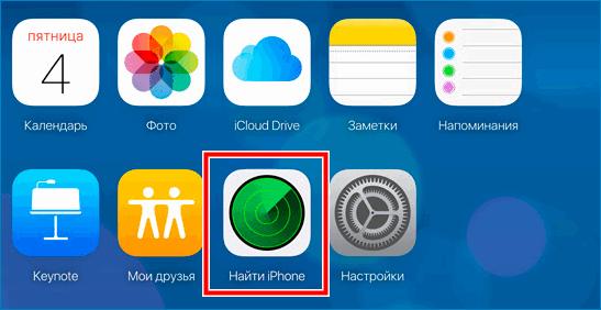 Найти айфон через браузер