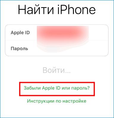 Найти Айфон забыли пароль