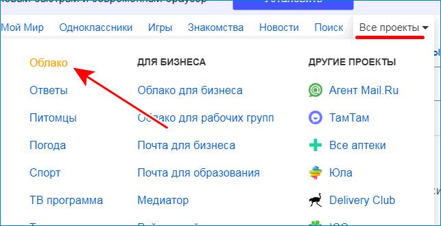 Найти облако Mail.ru