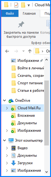 Найти папку хранилища на компьютере