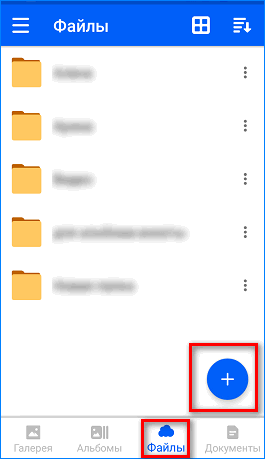 Найти раздел файлы в мобильном приложении облака майл.ру