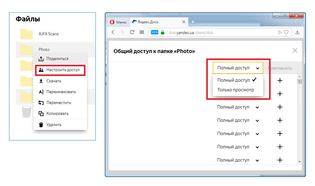 Настройки доступа в Яндекс Диске