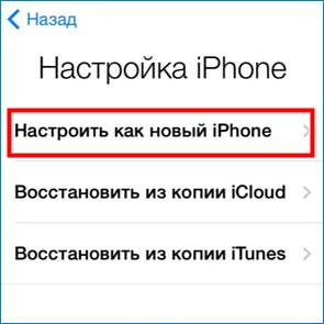 Настроить как новый Айфон