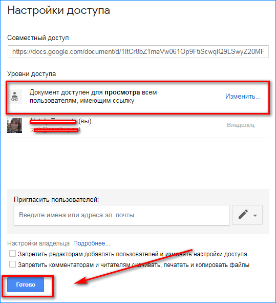 Настройка доступа к документам на Гугл Диск