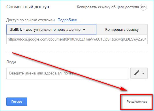Настройка доступа к документу Гугл Диск