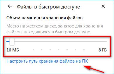 Настройка хранения файлов на компьютере из облака мэйл ру 1