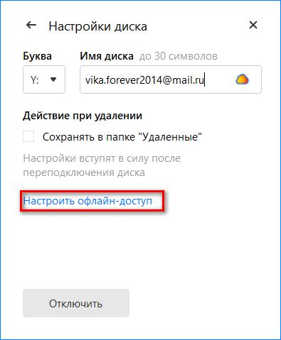 Настройка оффлайн