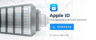 Настройка учетной записи Apple ID