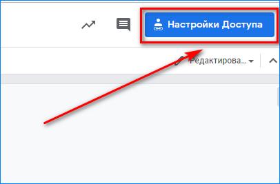 Настройки Доступа Гугл Диск