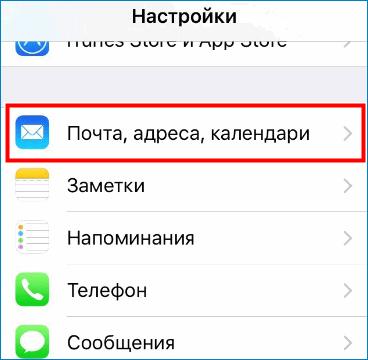 Настройки почты на iPhone