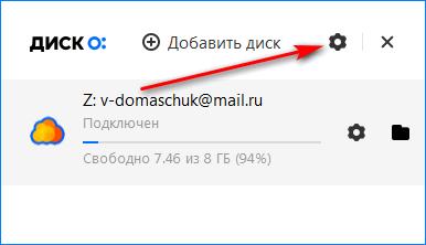 Настройки программы диск о