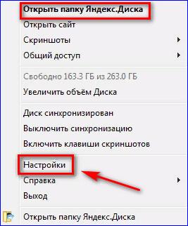 Настройки в папке Яндекс Диск