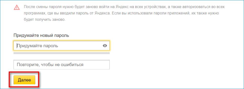 Новый пароль для входа в Яндекс.Диск