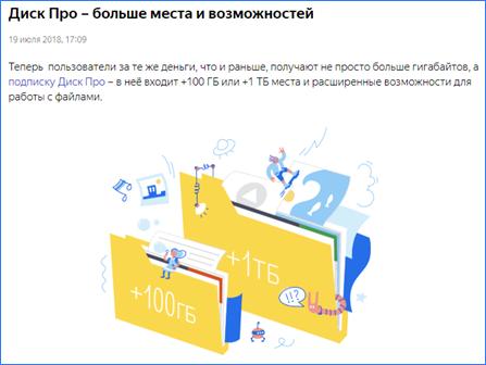 Верся Яндекс Диск Про