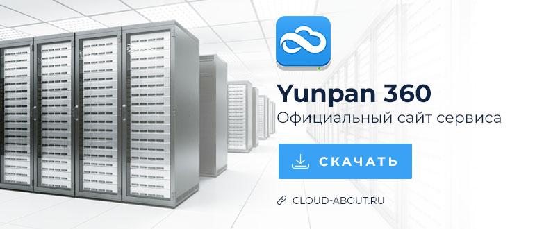 Облако Yunpan 360