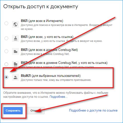 Ограниченный доступ Гугл Диск