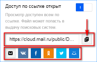 Окно открытого доступа на видео в облако мэйл ру